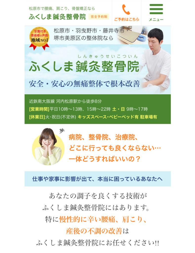 大阪 松原市の無痛の整体 ふくしま鍼灸整骨院