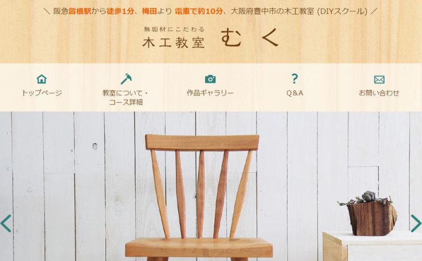 木工教室サイト制作