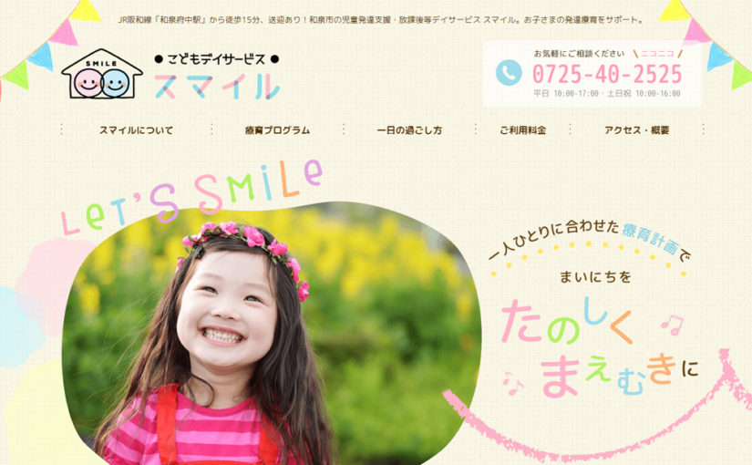 児童支援施設サイト制作